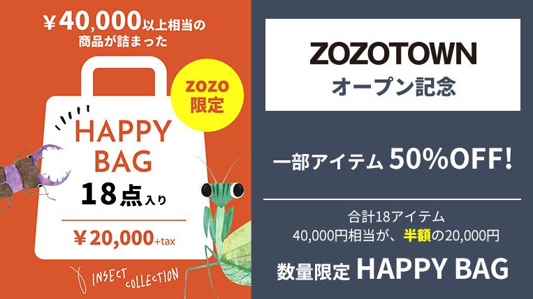 「ZOZOTOWN」オープン記念50%OFF&数量限定HAPPY BAG販売