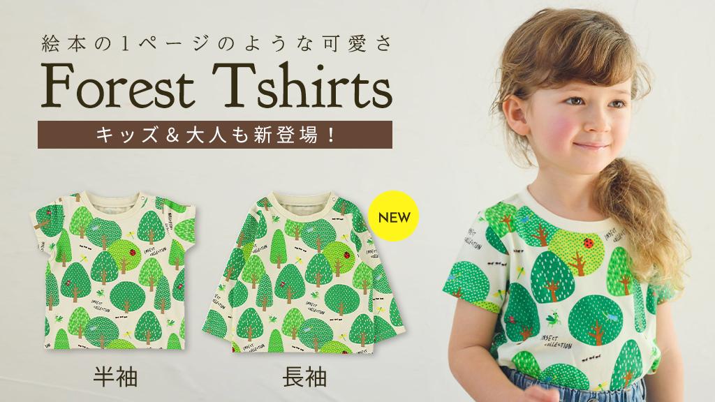 「昆虫フォレストTシャツ」に、バリエーションが増えました。
