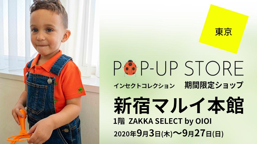 インセクトコレクション期間限定ショップ 新宿マルイ本館