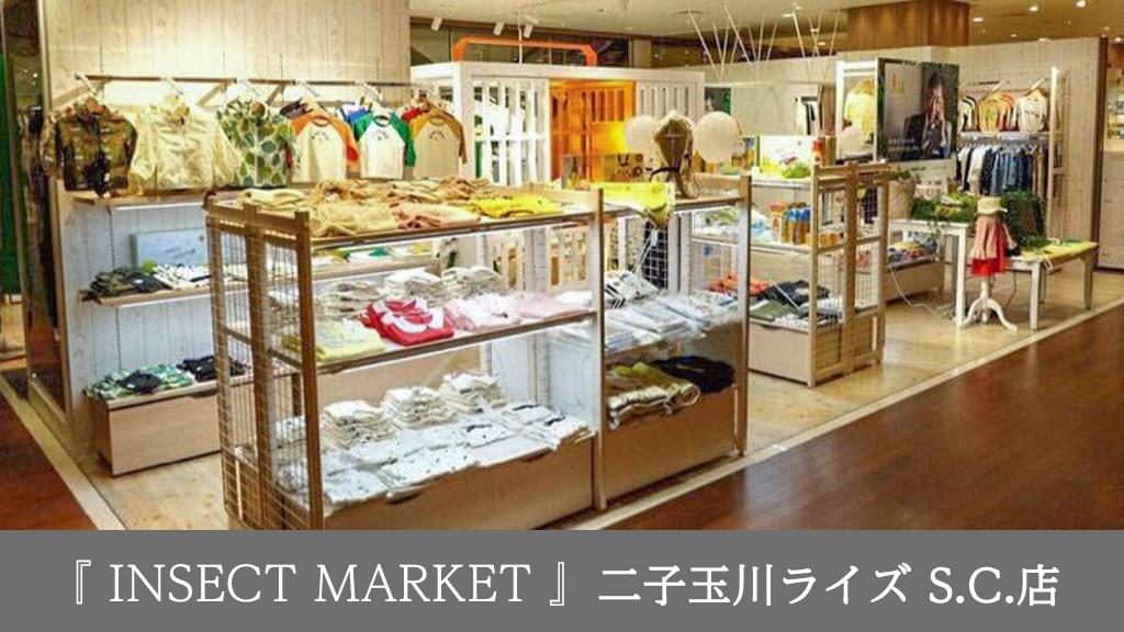 INSECT MARKET 二子玉川ライズ S.C.店