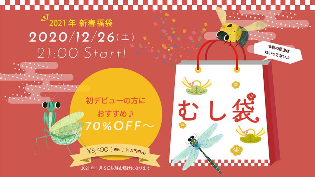 インセクトコレクション 2021新春福袋「むし袋」12月26日21:00予約開始