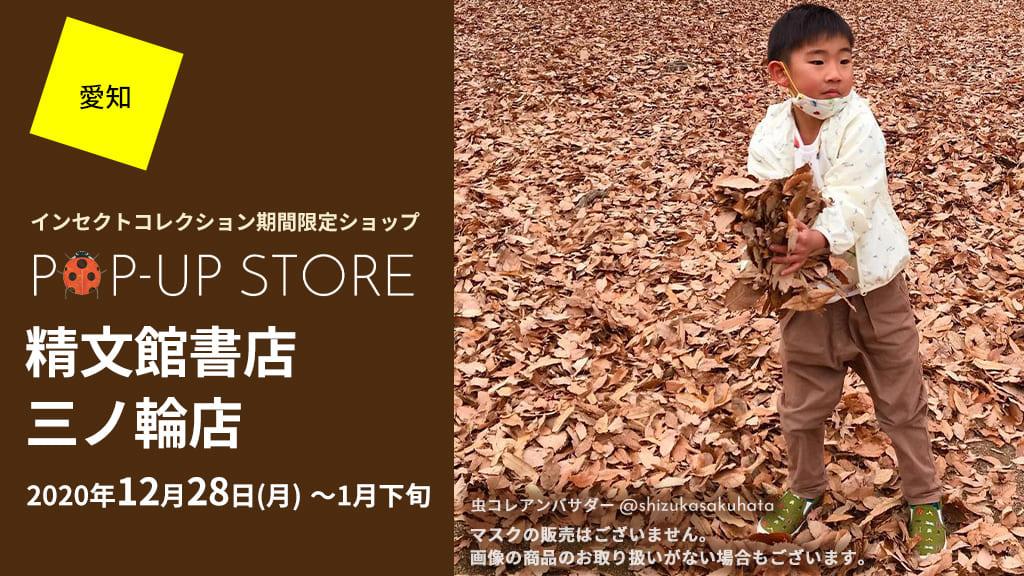インセクトコレクション期間限定ショップ 精文館書店 三ノ輪店v