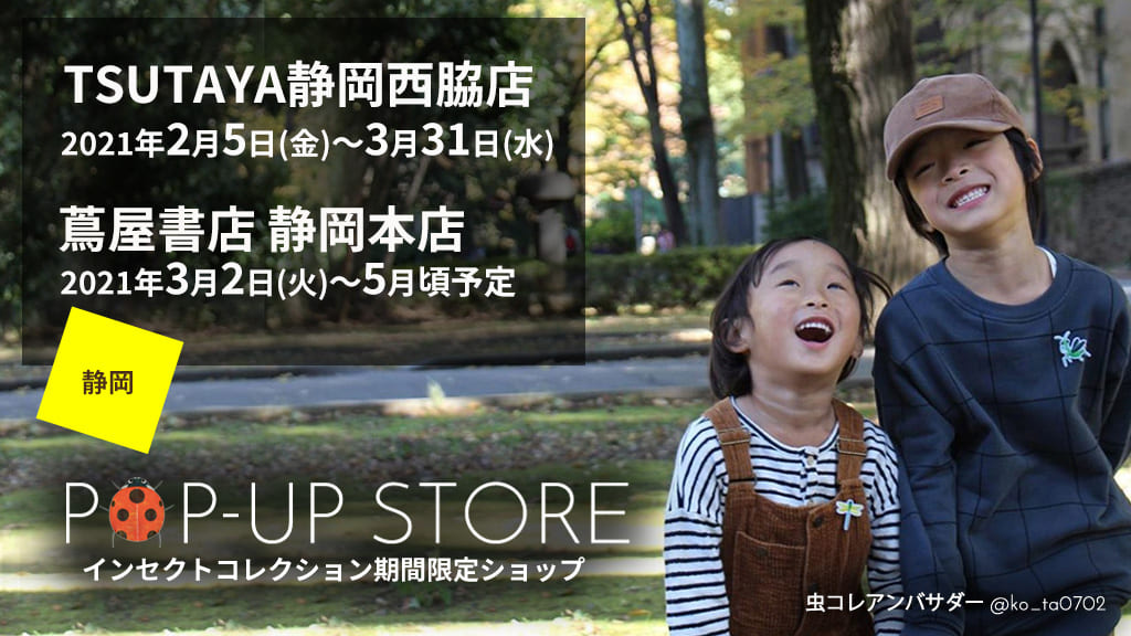 インセクトコレクション期間限定ショップ TSUTAYA静岡西脇店、蔦屋書店静岡本店