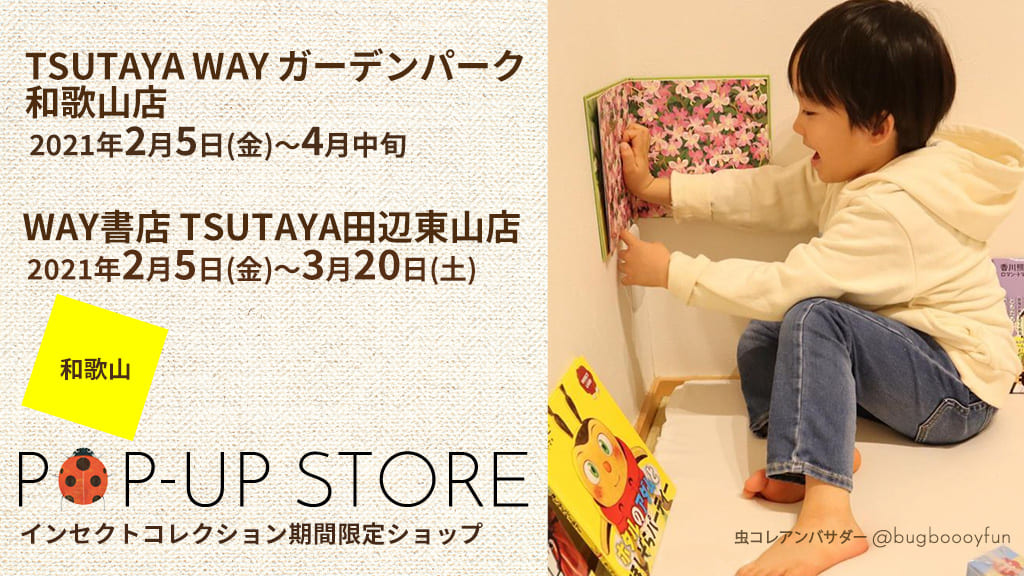 インセクトコレクション期間限定ショップ TSUTAYA WAY ガーデンパーク和歌山店、WAY書店 TSUTAYA田辺東山店