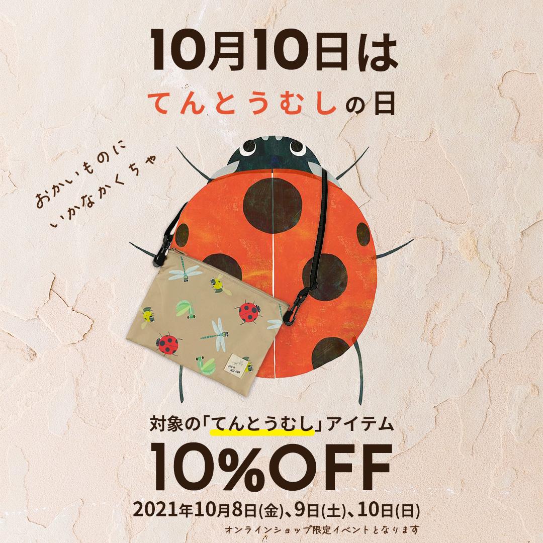 10月10日はてんとうむしの日!3日間限定10%OFF